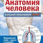 Г. Л. Билич — Анатомия человека. Большой популярный атлас (2015) pdf