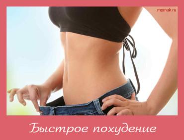 похудение быстрое