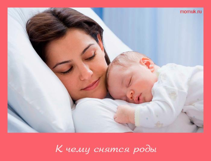 К чему сниться роды во сне