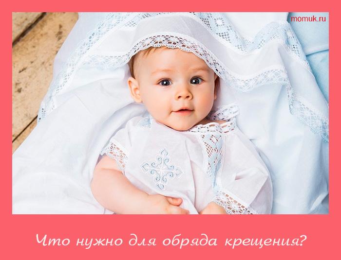 Одежда Для Обряда Крещение Женская
