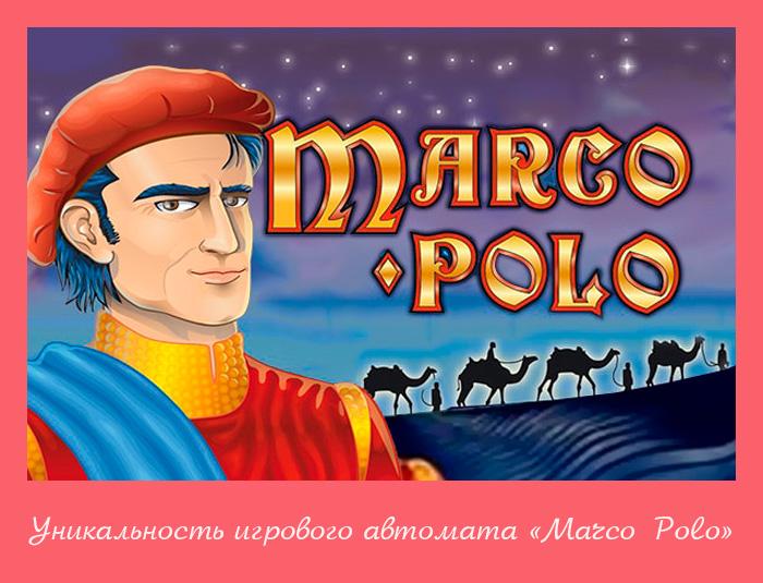 igrovoy-avtomat-marko-polo