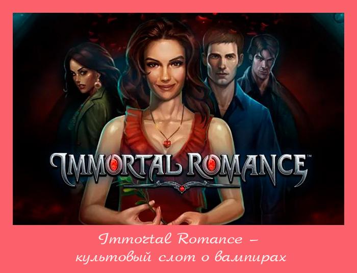 igrovoy-slot-immortal-romance-vampiri-besplatno