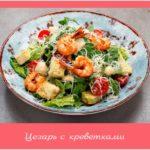 Цезарь с креветками – пять рецептов