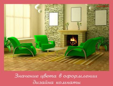 как выбрать цвет комнаты