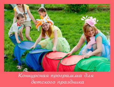 Конкурсная программа для детского праздника