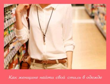 Как женщине найти свой стиль в одежде