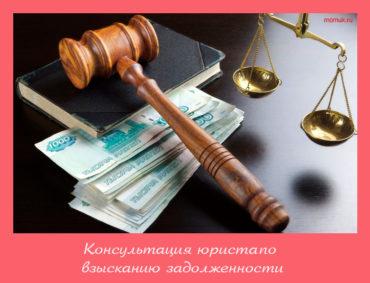 Консультация юриста по взысканию задолженности