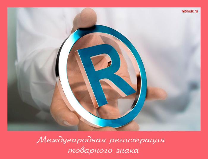 Международная регистрация товарного знака