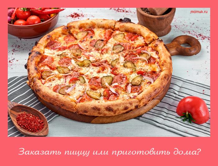 Заказать пиццу или приготовить дома