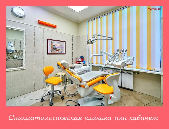 Стоматологическая клиника или кабинет