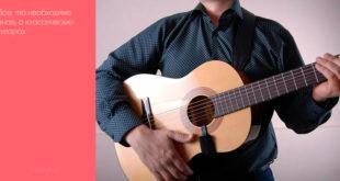 Все, что необходимо знать о классических гитарах