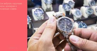 Как выбрать наручные часы: критерии и полезные советы